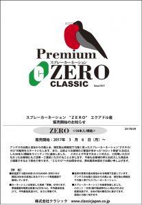 """""""ZERO"""" エクアドル産 スプレーカーネーション"""