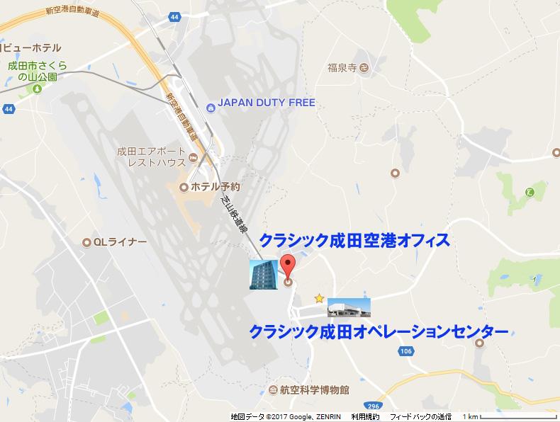 「成田空港オフィス」・「成田オペレーションセンター」新規開設と名称変更のご案内