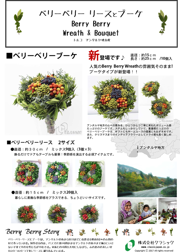Berry Berry Wreath & Bouquet  トルコ産 ベリーベリー リースとブーケ