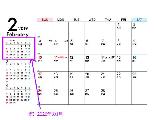 誤植のお詫び・訂正のお知らせ  2019年卓上カレンダー