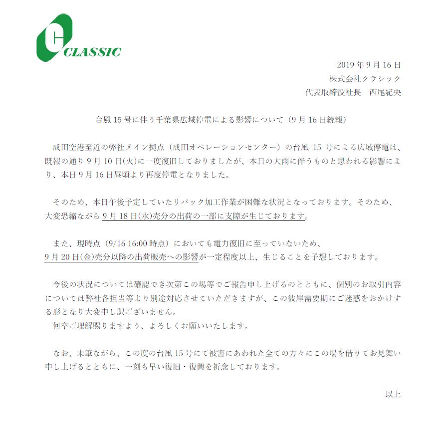 台風15号に伴う千葉県広域停電による影響について(9月16日続報)