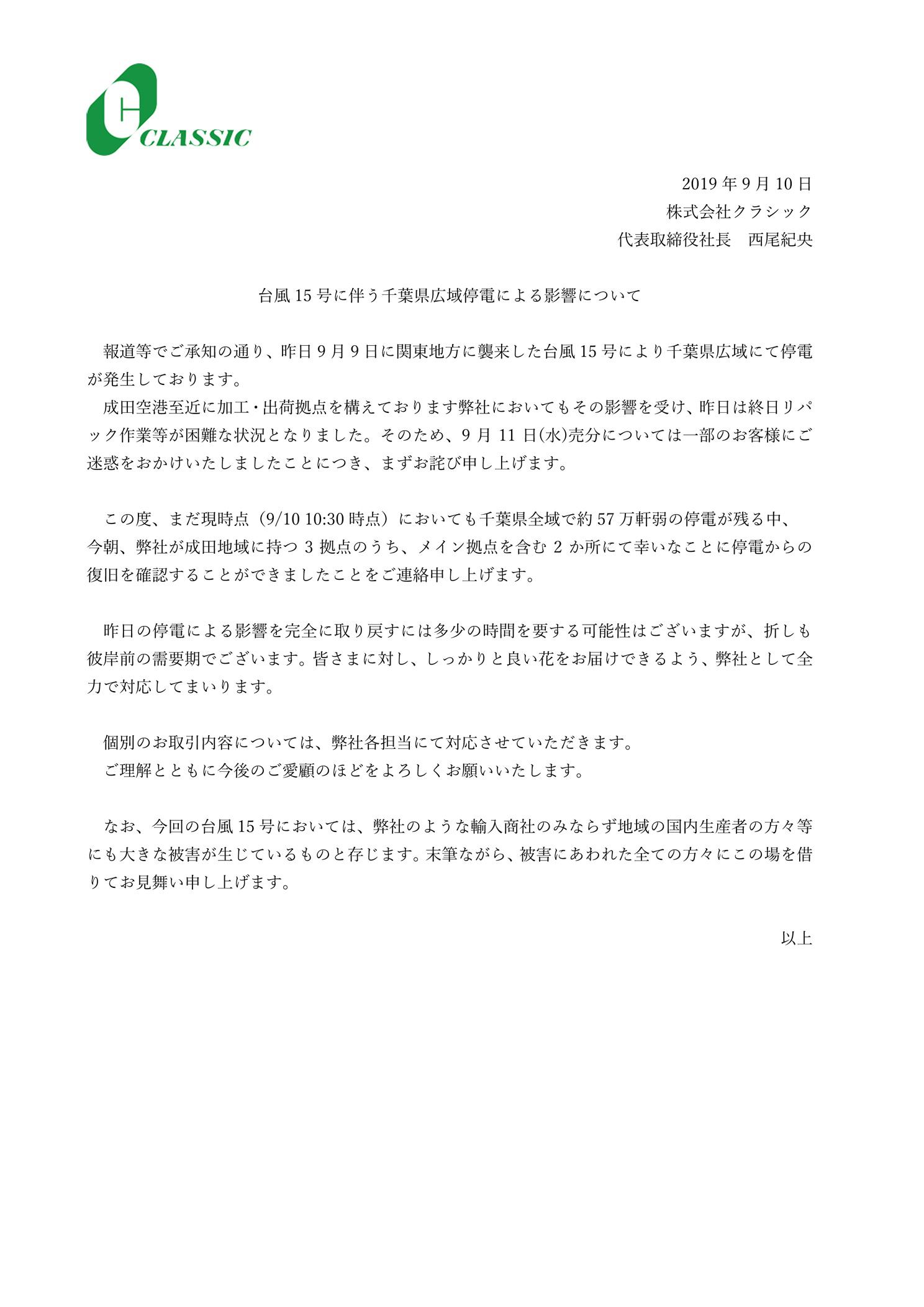 台風15号に伴う千葉県広域停電による影響について