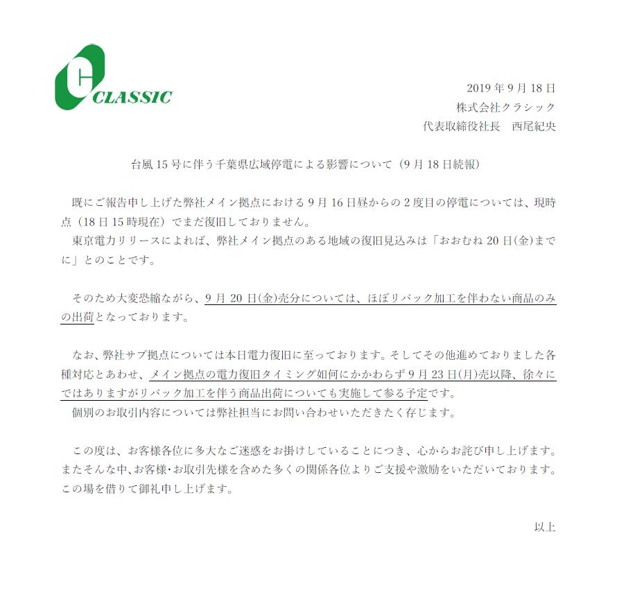 台風15号に伴う千葉県広域停電による影響について(9月18日続報)