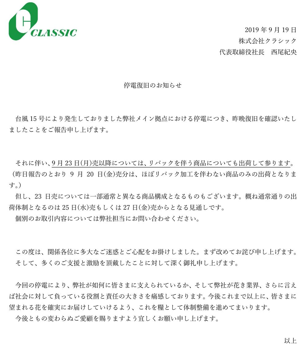 台風15号に伴う千葉県広域停電による影響について(9月19日続報)