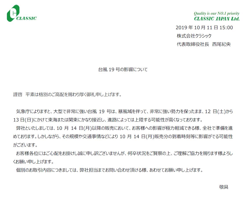 台風19号の影響について(10月11日)