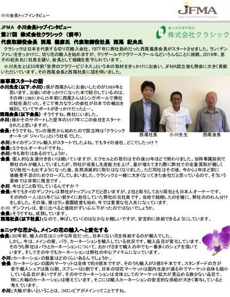 JFMA(日本フローラルマーケティング協会)ニュースに弊社会長/社長インタビューが掲載されました!【前編】