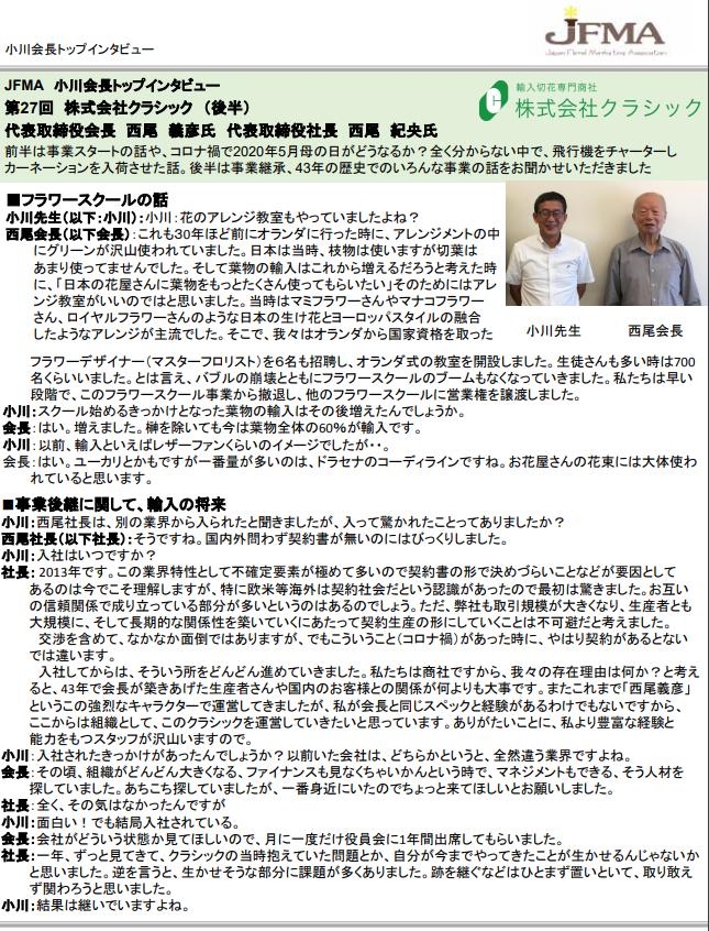 JFMA(日本フローラルマーケティング協会)ニュースに弊社会長/社長インタビューが掲載されました!【後編】
