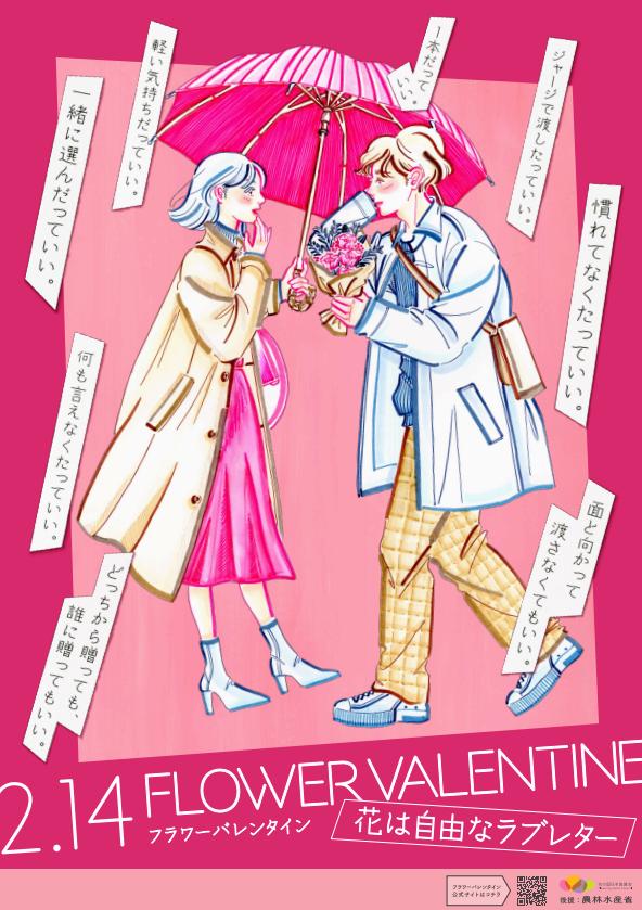 花の国⽇本協議会主催<フラワーバレンタイン>公式サイトリニューアルオープンのお知らせ