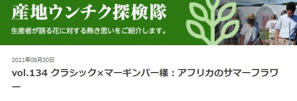 株式会社大田花き様 Webサイトにクラシックと産地についてご紹介いただきました!